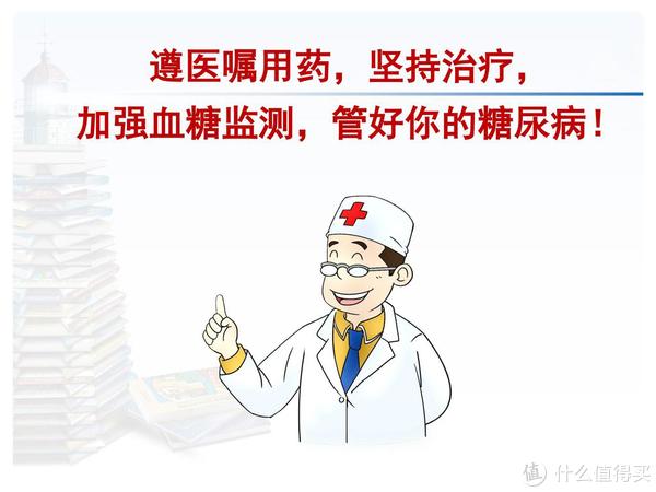 """防微杜渐 or 养痈遗患:相信专业,笃行科学,莫让""""糖捱""""变""""糖癌"""""""